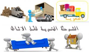 شركات نقل الأثاث 6 اكتوبر